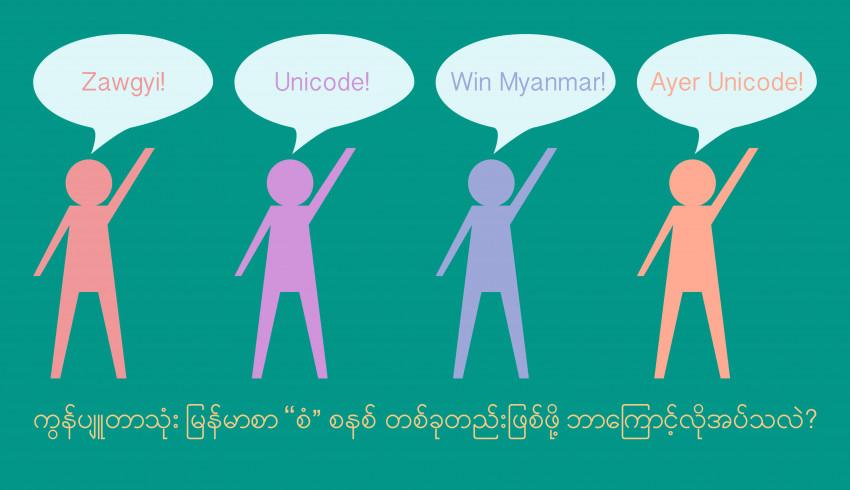 """ကွန်ပျူတာသုံး မြန်မာစာ """"စံ"""" စနစ် တစ်ခုတည်းဖြစ်ဖို့ ဘာကြောင့်လိုအပ်သလဲ?"""