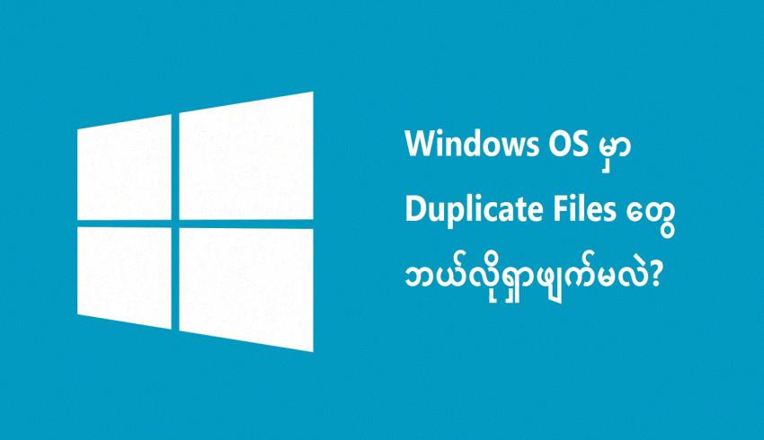 Windows OS မှာ Duplicate Files တွေ ဘယ်လိုရှာဖျက်မလဲ